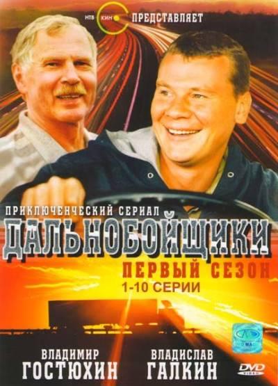 Сериал Дальнобойщики (2001-2012) 1 2 3 сезоны